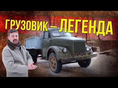 ГАЗ 51/93 – Легендарный Советский труженик [ Ретроспектива ] | Советские грузовики | Иван Зенкевич