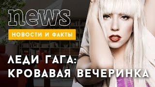 """Леди ГаГа устроила """"кровавую"""" вечеринку"""