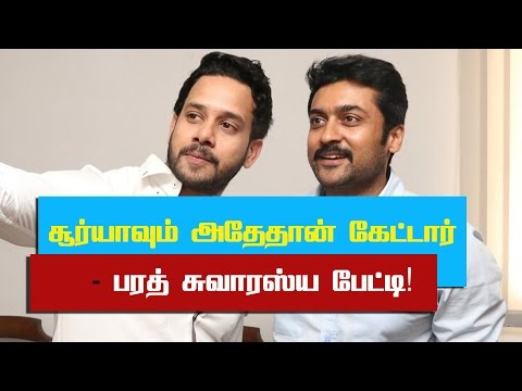 Even Suriya asked that too - Kadugu Bharath Interview