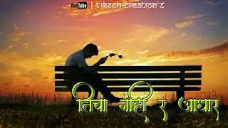 Don Jivacha Ha Khel Kuni Mandla || Marathi Whatsapp Status ||