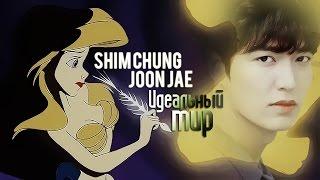 Shim Chung ✘Joon Jae • Идеальный мир [MV]