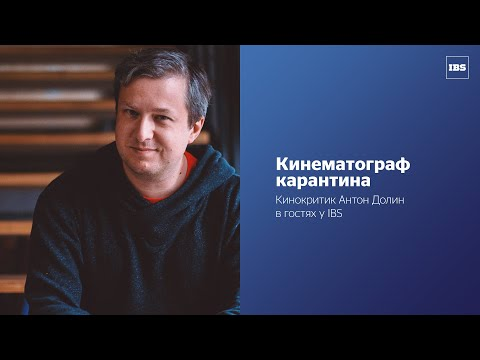 «Кинематограф карантина» – разговор с Антоном Долиным