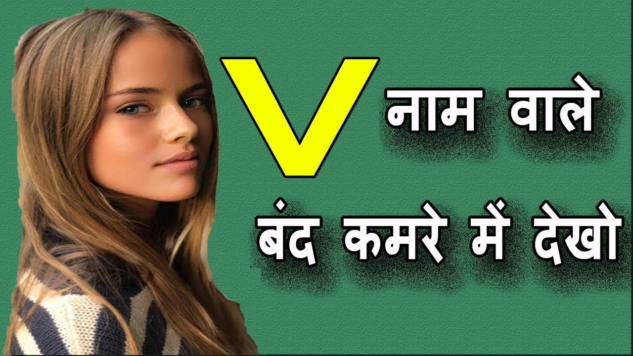 V Naam Ke Log V Name Wale Log Kaise Hote Hai V नम वल इस वडय क जरर दख Vrushabh Rashi Wale Log