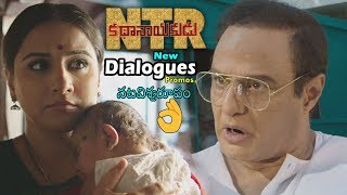 NTR Biopic Movie New Dialogues Trailer   Nandamuri Balakrishna   Vidya Balan   Rana   Daily Culture
