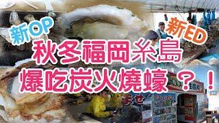 食九州#3【頻道新OP新ED】秋冬福岡糸島,爆吃炭火燒蠔?!