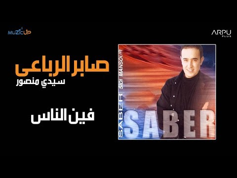 SARKHA SABER REBAI MP3 TÉLÉCHARGER
