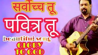 सर्वोच्च तू पवित्र तू Hindi song by- Rev. R.R.John