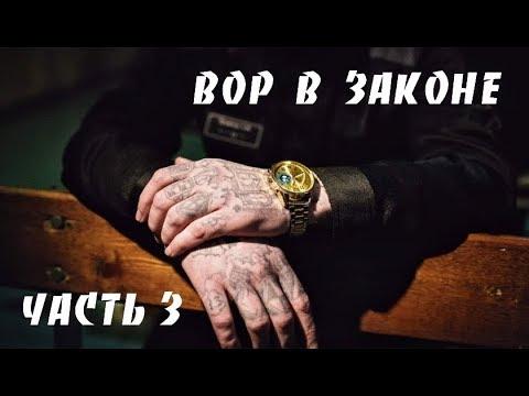 Вор в Законе 2019 Криминальный Фильм 3 часть