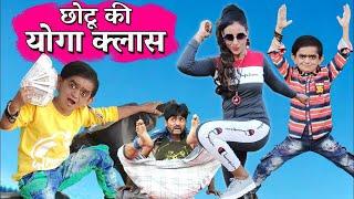 छोटू दादा की योगा क्लास   CHOTU DADA KI YOGA CLASS   Khandesh Hindi Comedy   Chotu Comedy Video