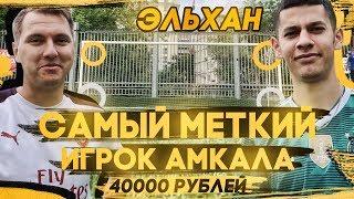 САМЫЙ МЕТКИЙ ИГРОК АМКАЛА | vs ЭЛЬХАН