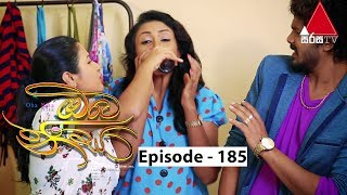 Oba Nisa - Episode 185 | 24th December 2019 Thumbnail