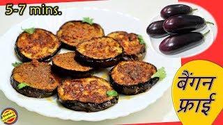 बैंगन फ्राई इस तरह बनाएँगे तो खाते ही रह जाएँगे-Baigan ki Sabji Recipe-Begun Bhaja Recipe-Baigan fry