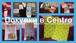 Покупки канцтоваров (немного) и покупки - в Centro распродажа 50%!!!(, 2015-01-04T16:21:46.000Z)