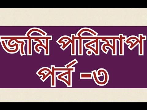 জমি পরিমাপ পর্ব-৩ (এ্যাপ ব্যবহার) / land measurement part-3 (apps) (bangla)