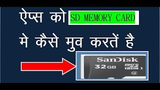 Apps ko SD Memory Card me Kaise Move karte hai.