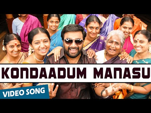 Kondaadum Manasu Song Lyrics From Sundarapandian