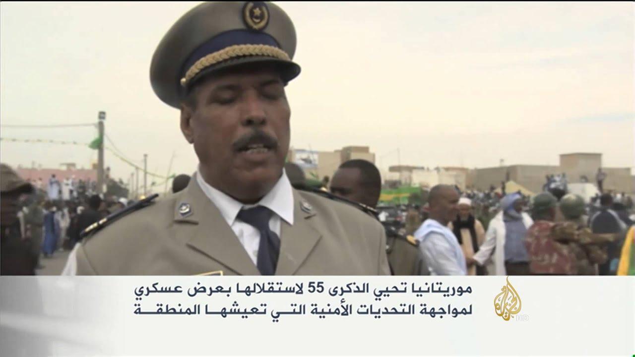 الجزيرة: عرض عسكري لإحياء الذكرى 55 لاستقلال موريتانيا