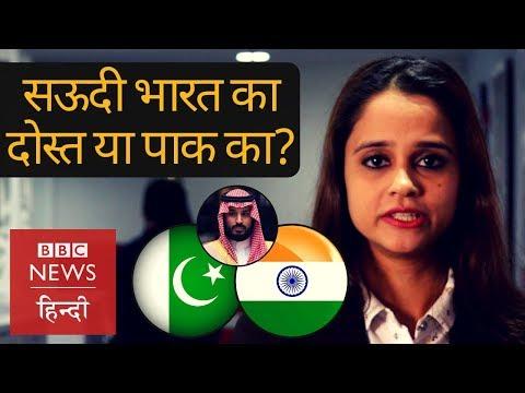 Saudi Arabia Crown Prince Muhammad Bin Salman: Friend of India or Pakistan? (BBC Hindi)