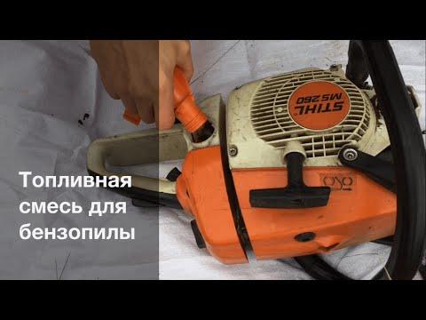 Топливная смесь для бензоинструмента - Обслуживание бензопилы. Часть 7