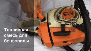 Паливна суміш для бензоінструменту - Обслуговування бензопили. Частина 7