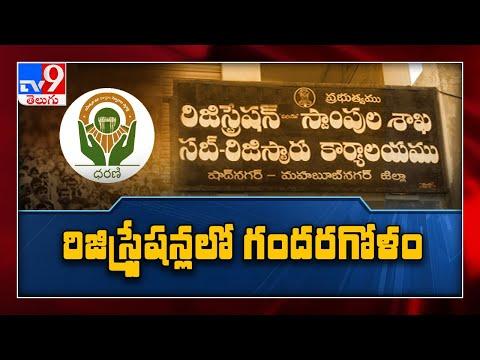 Telangana land registrations