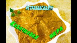 Похудела на 39 кг Лучший Рецепт Вкусная Кабачковая Икра при похудении Кабачковая икра Ем и худею