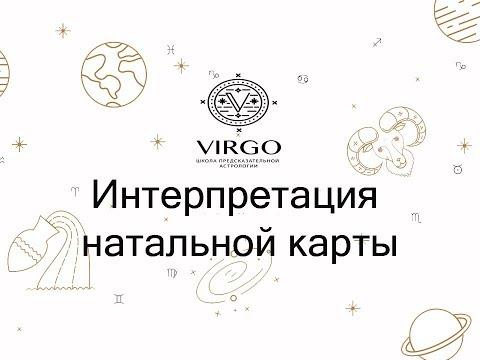 Интерпретация натальной карты в астрологии
