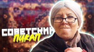 Марина Федункив Шоу | Советский пикап