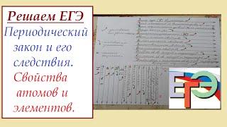 ЕГЭ химия. Периодический закон и его следствия, свойства атомов и элементов.