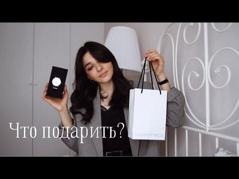 Что подарить мужчине? Часть 2 |  Идеи подарков для него