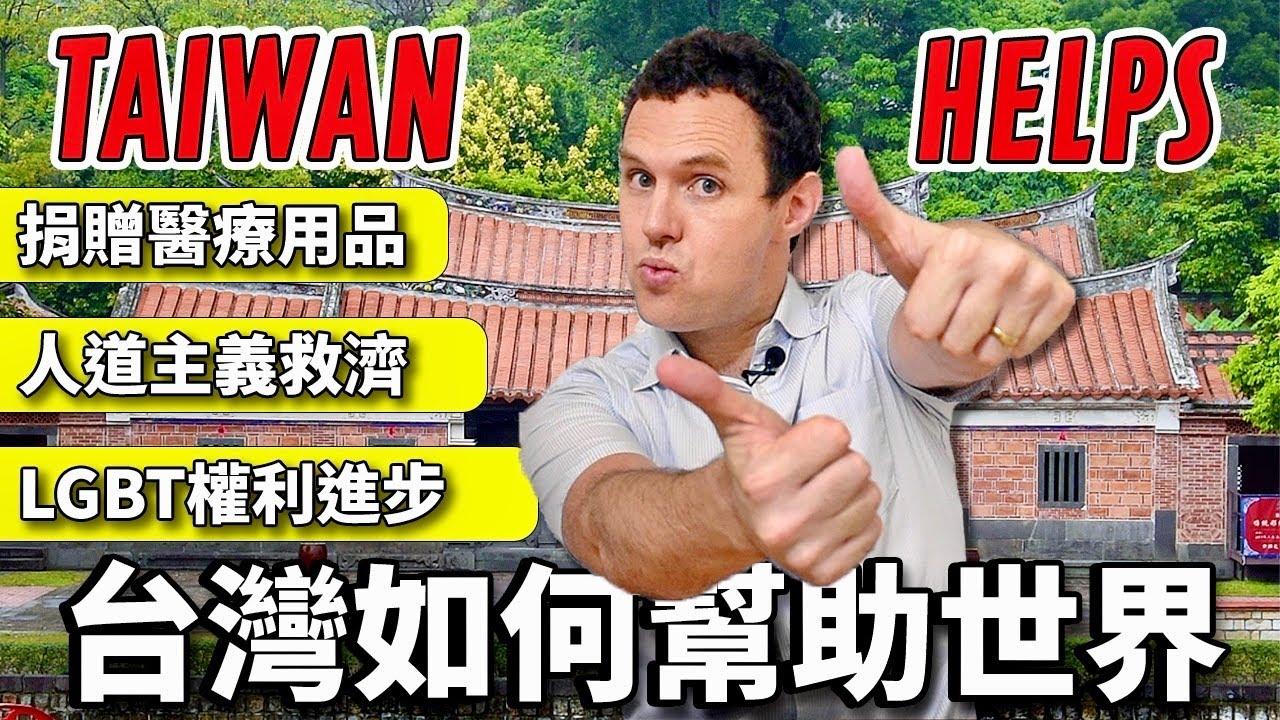 台灣如何幫助世界!TAIWAN is a Force for GOOD in the World! How Taiwan HELPS Other Countries Around the World!