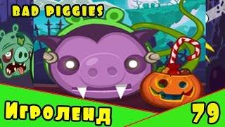 Веселая ИГРА головоломка для детей Bad Piggies или Плохие свинки [79] Серия