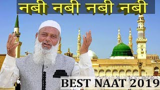 New Famous Naat 2019 - नबी नबी नबी नबी  Naat 2019 - Beautiful Urdu Hindi Naat Shareef 2019