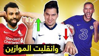 تشيلسي الخرافي وأرسنال الضائع وليفربول الأضعف !! (جنون الميركاتو🔥) | محمد عدنان