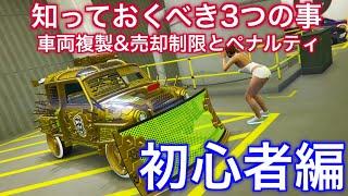 【初心者編】GTA車両複製で知っておくべき3つの事  複製する車両の作り方と予算・車両売却制限と売却価格低下の2つの原因・ダーティー車両と解決策