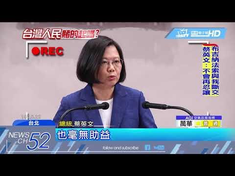 20180525中天新聞 蔡政府賭氣「堵死」台灣! 人民賭的起嗎?