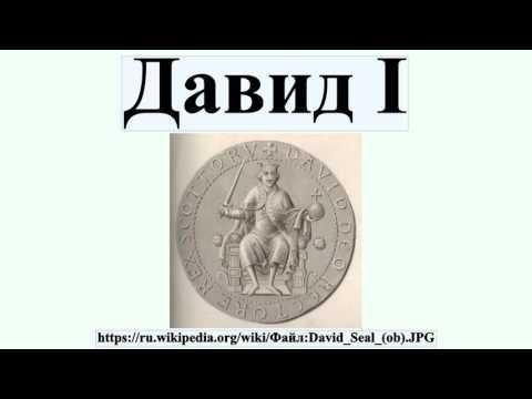 Давид I