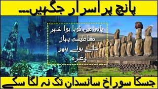 5 Strange And Unsolved Mysterious Places Shocked The World - Documentaries In Urdu