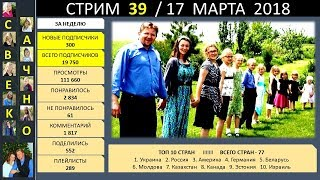 Семья Савченко. Стрим 39 (17 марта 2018) Ответы на вопросы друзей и подписчиков.