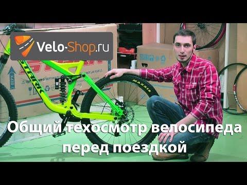 Общий техосмотр велосипеда перед поездкой