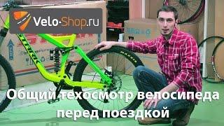 Общий техосмотр велосипеда перед поездкой(Проверка состояния основных узлов велосипеда займёт не более одной минуты Вашего времени. Выполнив общий..., 2015-12-08T11:44:13.000Z)