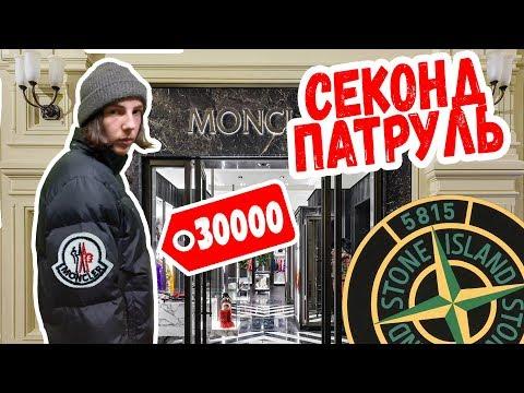 НАШЛИ MONCLER ЗА 30000 РАБЛЕЙ! СЕКОНД ХЕНД ПАТРУЛЬ (Moncler, TNF, Champion)