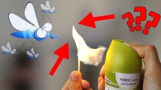 видео Как быстро избавиться от комаров в комнате
