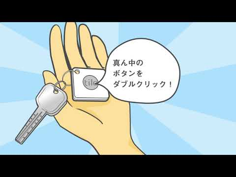 【Tile】ない!ない!ない!スマホがない!