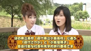 【番組ページ】 http://pigoo.jp/horipro/19690.html 謎の県立高校「田...