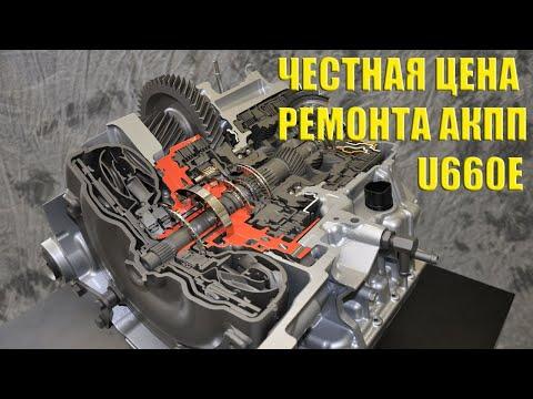 Реальная цена ремонта АКПП U660E/F