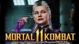 Mortal Kombat 11 - Sindel Gameplay Trailer (трейлер Синдел)