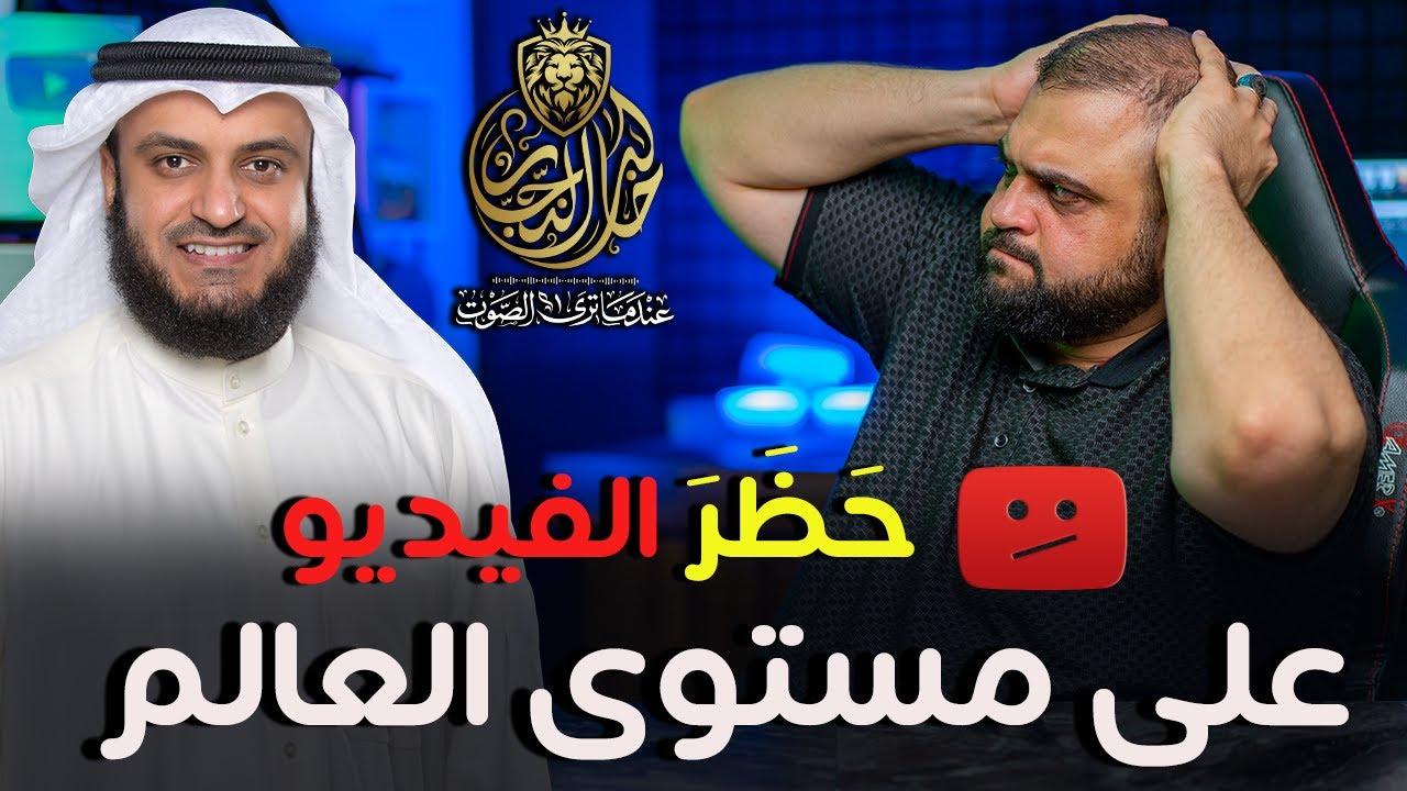 ⛔ حظر الفيديو على مستوى العالم | العفاسي حظر الفيديو | حقوق النشر في اليوتيوب | مع خالد النجار ?