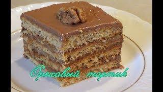 Торт ореховый- Домашний торт  Рецепт орехового торта Nut Cake