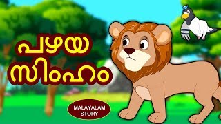 Malayalam Story for Children - പഴയ സിംഹം | Malayalam Fairy Tales | Moral Stories | Koo Koo TV